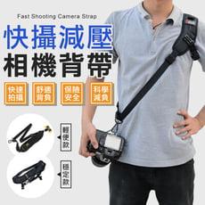 單眼相機 減壓快槍手斜背帶
