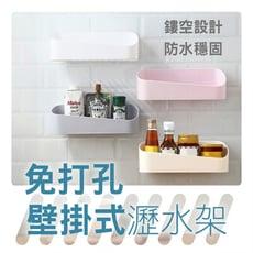 免釘不傷牆 多功能無痕黏貼廚房浴室置物架 置物架 瀝水架
