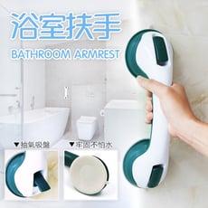 無痕式吸盤免打孔 浴室廁所扶手 輔助手把 安全扶手 浴缸扶手 居家防護