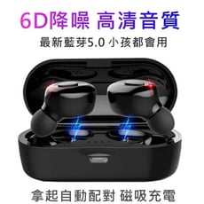 最新藍芽5.0 自動配對 磁吸雙耳 無線藍芽耳機 藍牙耳機 無線耳機