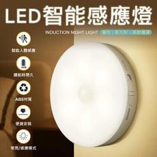 LED磁吸式 人體感應燈 四款任選 均一價 小夜燈 壁燈 感應燈 照明燈