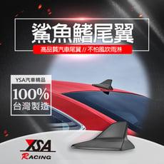 【YSA 汽車精品百貨】台灣製 鯊魚鰭尾翼