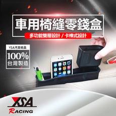 【YSA 汽車精品百貨】台灣製 零錢置物盒