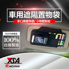 【YSA 汽車精品百貨】台灣製 遮陽板置物袋
