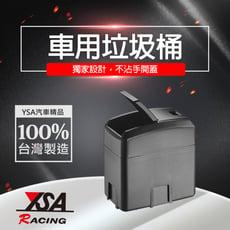 【YSA 汽車精品百貨】台灣製 車用垃圾桶