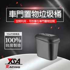 【YSA 汽車精品百貨】台灣製 車門置物垃圾桶