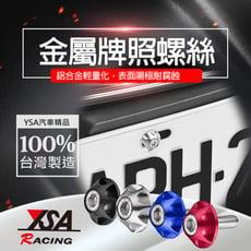 【YSA 汽車精品百貨】台灣製 汽車牌照螺絲