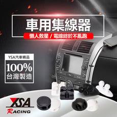 【YSA 汽車精品百貨】台灣製 充電線收納夾