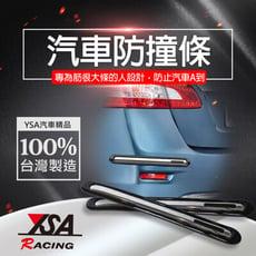 【YSA 汽車精品百貨】台灣製 汽車防撞條
