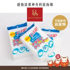 【台灣現貨】清潔超強 - 科技海綿(無包裝) 白海綿 清潔海綿 帶包裝 神奇海綿 強力清潔 清潔工具