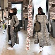 韓系毛呢加厚格子大衣外套