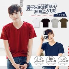 【季末降價購物優惠】男士冰絲涼爽排汗短袖上衣T恤
