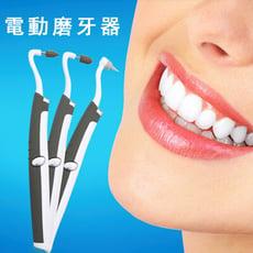 電動磨牙器