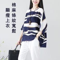 棉麻條紋寬鬆顯瘦上衣