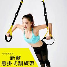 新款懸掛式訓練帶