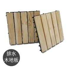 排水木地板︱高度4.5公分︱陽台地板︱拼接地板︱扣環地板︱室內地板︱浴室地板︱原木地板︱臺灣製作