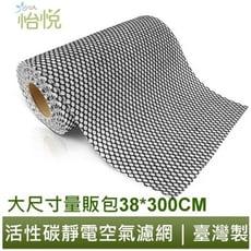 怡悅 活性碳 靜電空氣濾網 適用 3m 小米 sharp honeywell  空氣清淨機 冷氣機
