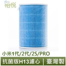 怡悅hepa濾芯/濾心 抗菌版 適米家 小米 1代 2代 3代 2s pro 空氣淨化器