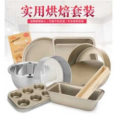小廚妞金色烘焙模具套裝 新手烘培工具套餐烤箱家用披薩蛋糕模具CY