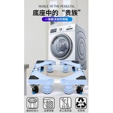 洗衣機底座海爾小天鵝滾筒通用全自動可移動置物托架子冰箱加高腳 LX