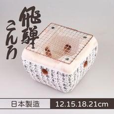 《飛驒》正方型詠和紙日字爐 文字爐 木炭爐 烤肉爐 燒肉爐(含銅邊烤網1片)-日本製 4号