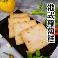 【凍凍鮮】經典港式蘿蔔糕 (厚切10片入) 1.1KG/份