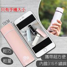 【居家工坊】日本ミニボトル輕巧迷你保溫瓶