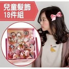 【禮盒包裝】韓國兒童髮飾套18件組