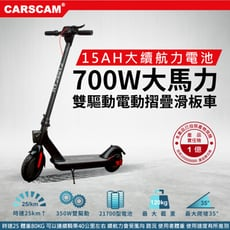 CARSCAM 雙驅動700W大馬力電動折疊滑板車