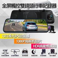 全屏觸控雙鏡頭行車記錄器