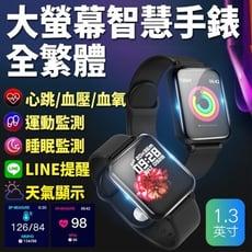 繁體中文 LINE訊息 大螢幕彩色智慧手環手錶心率血壓血氧計步來電顯示