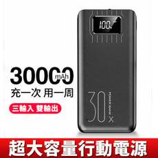 超大容量行動電源30000mAh  iphone oppo 小米 三孔輸入 雙孔輸出充電外出旅行