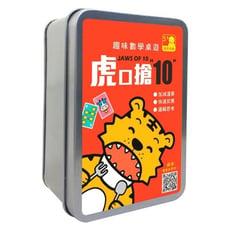 【趣味數學桌遊:虎口搶10】(100張卡牌+收納鐵盒)