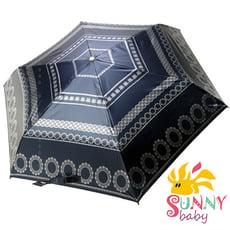【Sunnybaby生活館】抗UV三收一變色傘-典藏歐風-深藍秘境(深藍色)