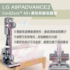 【LG樂金】A9PADVANCE2 LG CordZero™ A9+濕拖無線吸塵器