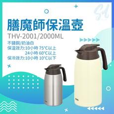 THV-2001膳魔師 不銹鋼真空保溫壺 2.0 L