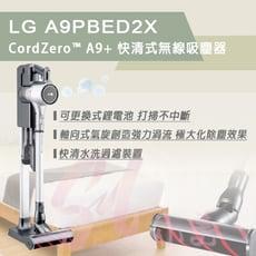 【LG樂金】A9PBED2X LG CordZero™ A9+ 快清式無線吸塵器