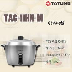 【大同TATUNG】TAC-11HN-M 11人份電鍋