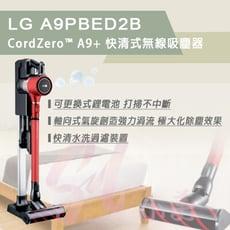 【LG樂金】A9PBED2B LG CordZero™ A9+ 快清式無線吸塵器