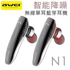 【AWEI用維】智能降噪一對二單耳藍牙耳機(N1)