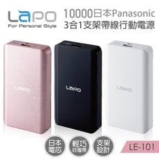 【LAPO】10000mAh日本電芯3合1支架行動電源 (LE-101)