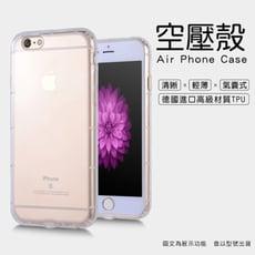 最強Apple iPhone氣囊式防撞極薄清透空壓殼