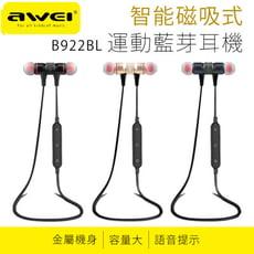【AWEI用維】高品質音樂磁吸藍芽運動耳機 (B922BL)