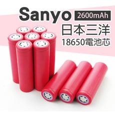 Sanyo日本三洋18650鋰電池/充電電池 2600mAh