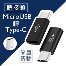 Micro USB 轉 Type-C 轉接頭