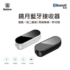 【BASEUS】鏡月藍牙接收器(BA02)