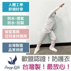 【現貨快出】台灣製造 歐盟認證 緊密包覆防塵防護衣(成人款) 含鞋套◆有認證最安心