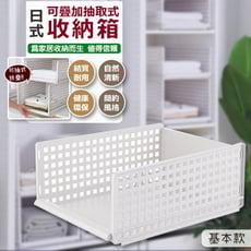 日式可疊加抽取式收納箱(基本款)