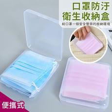 便攜型口罩收納盒(贈便攜香皂紙1盒)