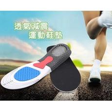 新款足弓支撐減震運動鞋墊